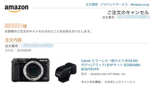 EOSM3_Cancel20150322