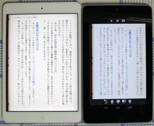 iPadmini_vs_Nexus7_14