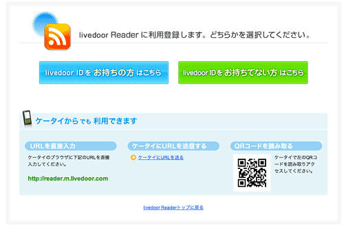 GoogleReader2livedoor16