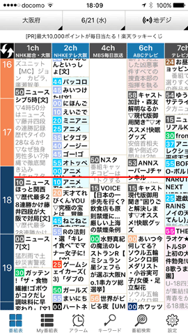 TVGuideApp19
