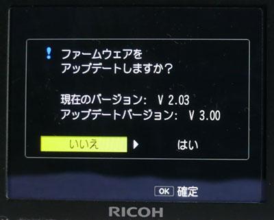 GR_FirmwareUpdate20140123A