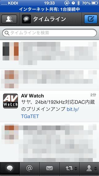 au_iPhone5_Trouble1_1