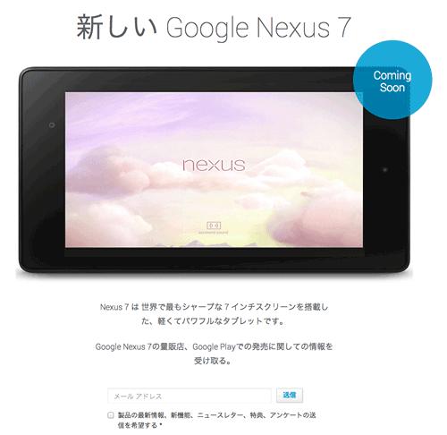 Nexus7_New2013_Release2