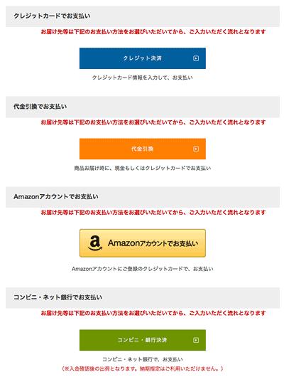 AmazonPay01