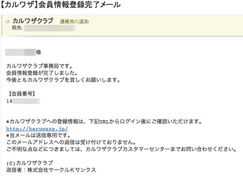 Karuwaza_iTunesDiscount20121214B