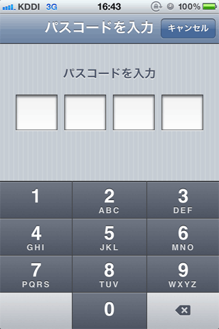 au_iPhone_MMS26