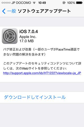 iPhone4S_GPP_iOS704upgrade01
