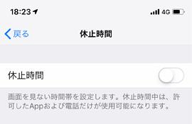 iOS12_03