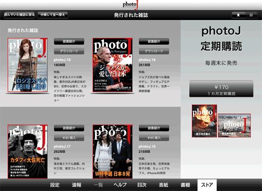PhotoJ10AppInStore