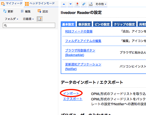 GoogleReader2livedoor18