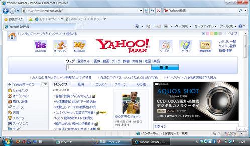 ブラウザ比較2 IE8 Yahoo! 通常