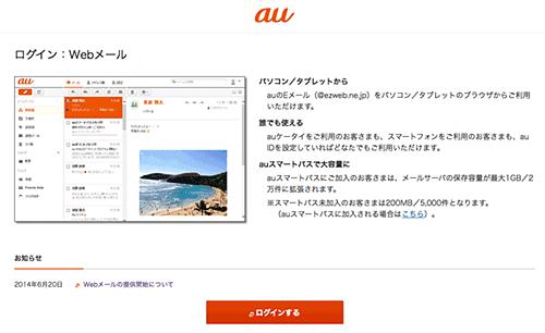 メール au com