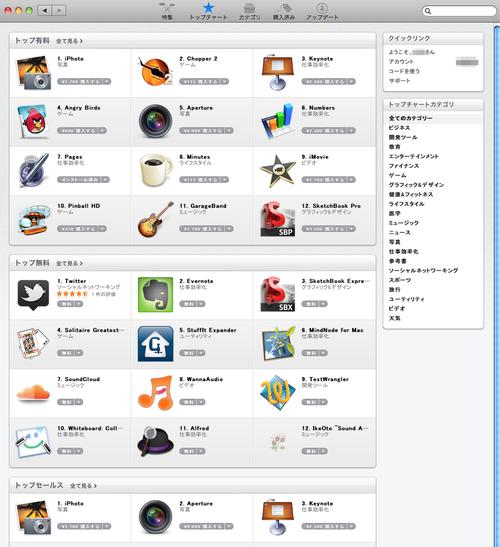 MacAppStore02