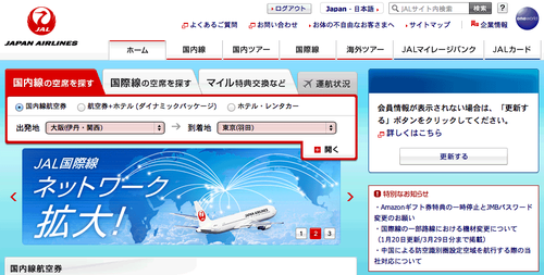 JAL20140203