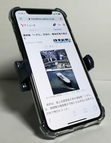 MobilePhoneHolderPH1_08