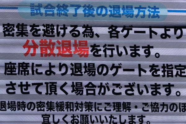 J-League2020Restart44