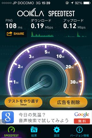 bbExciteLTE14iPhone4S_LimitedFukuyamaA