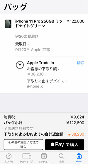 iPhoneAppleResaleService01