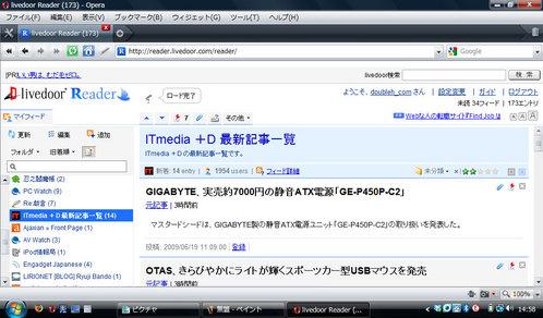 ブラウザ比較2 Opera9.6 Livedoor Reader 最大化