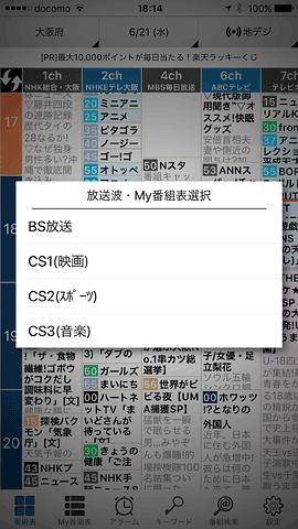 TVGuideApp23