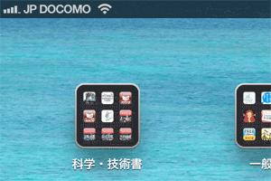 iPad3rd19JPDOCOMO