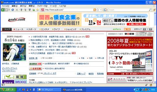 Asahi.com by Firefox 3 (標準) with メイリオ
