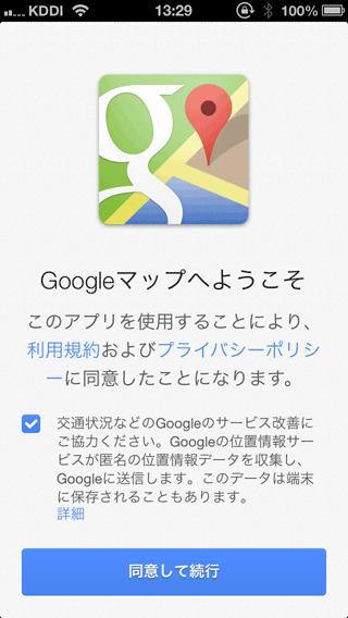 iOS_GoogleMaps02