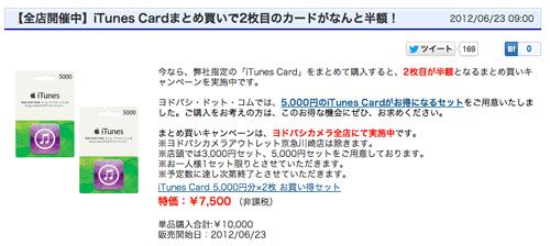 iTunesCard_Yodobashi