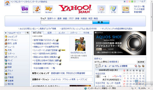 ブラウザ比較2 IE8 Yahoo! 全画面モード