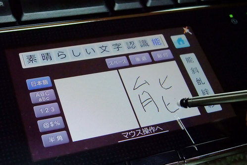 PC-NJ70A 光センサー液晶パッド with 手書き入力アプリ (2)