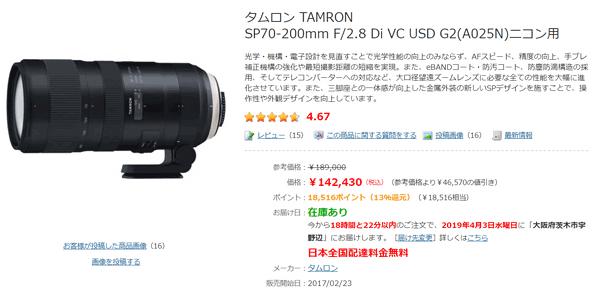 Tamron70200F28G2_notBuy20190330A