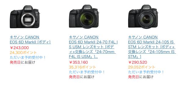 6DMarkII_release2