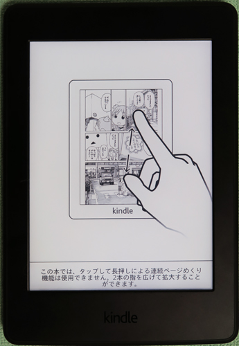 KindlePaperwhiteNewFirmware6