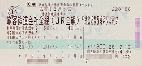 Seishun18_2016Summer12
