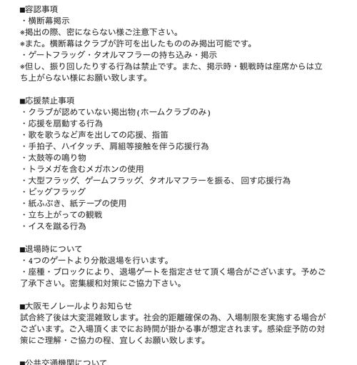 J-League2020Restart43