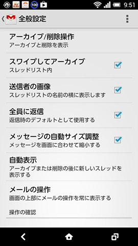 iPhone5s_06GmailAndroid