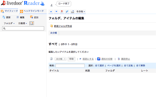 GoogleReader2livedoor14