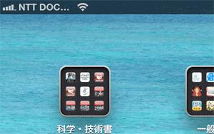 iPad3rd18NTTDOCOMO