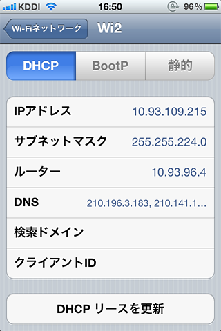 iPhone4S_Wi2_09