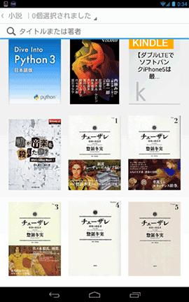 KindleAndroid20131214E