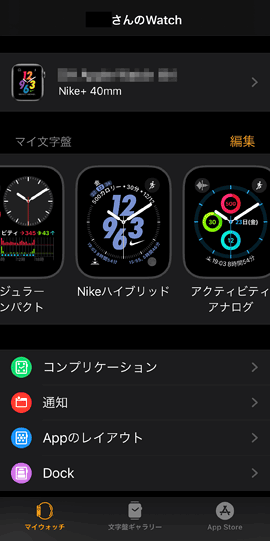 AppleWatchFaces202005_12