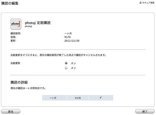 iOS_SubscriptCancel16iTunesAccount4