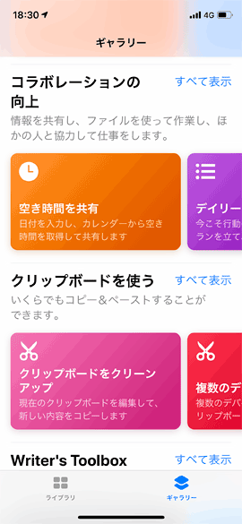 iOS12_07b