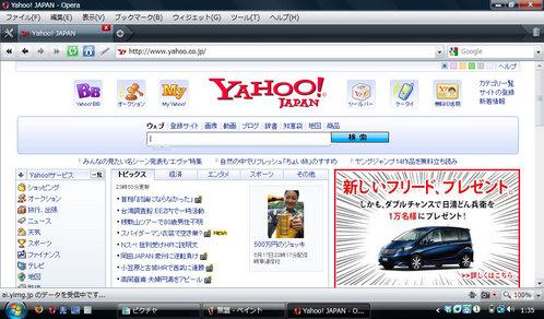 ブラウザ比較2 Opera9.6 Yahoo! 最大化
