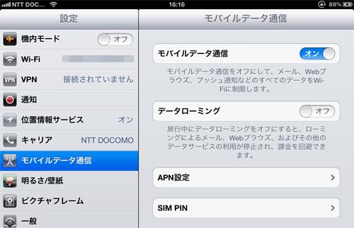 iPad3rd15MobileDataSetting