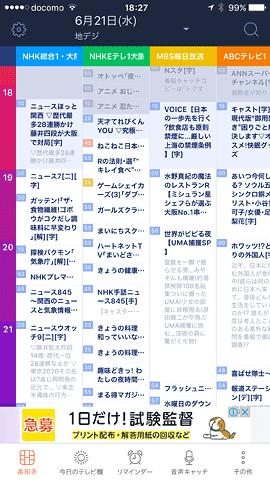 TVGuideApp06