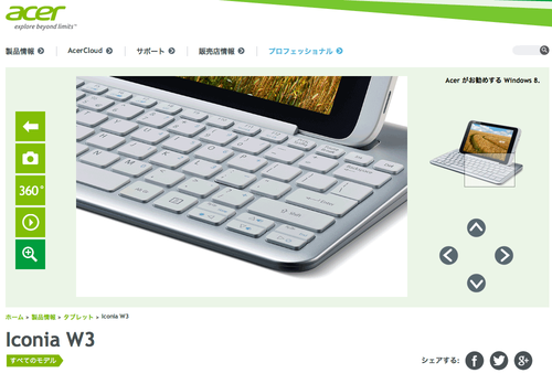ICONIA-W3_Keyboard15