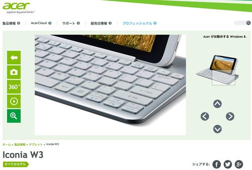 ICONIA-W3_Keyboard15