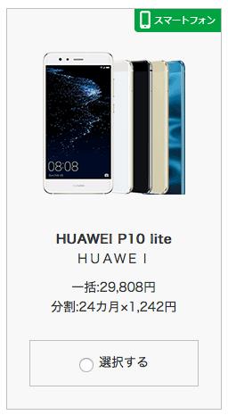 P10lite_buy4B