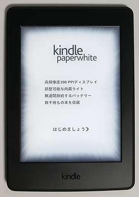 KindlePW2015_07